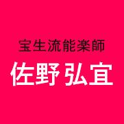 渋谷 能楽(謡曲・仕舞)教室